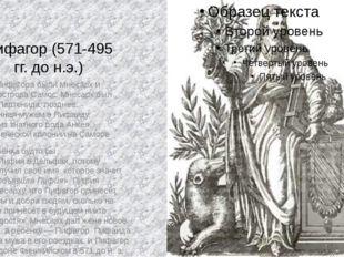 Пифагор (571-495 гг. до н.э.) Родителями Пифагора были Мнесарх и Партенида с