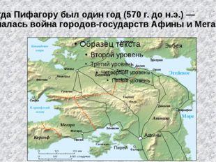 Когда Пифагору был один год (570 г. до н.э.) — началась война городов-государ