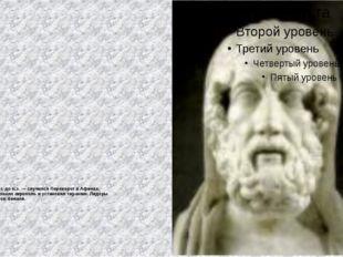 В 561 (560) г. до н.э. — случился Переворот в Афинах. Писистрат занял акропол