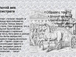 Золотой век Писистрата «Тиран» изгнал «лучших людей» и разделил между крестья