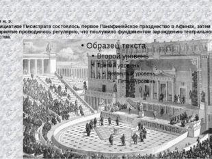 558 до н. э. По инициативе Писистрата состоялось первое Панафинейское праздне