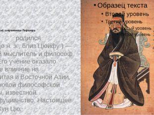 Конфуций, современник Пифагора Конфу́ций (родился ок.551дон.э., близЦюйфу