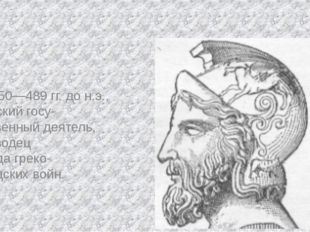 Мильтиа́д, современник Пифагора Жил 550—489 гг. до н.э., афинскийгосу-дар