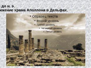 548 до н. э. Сожжение храма Аполлона в Дельфах.