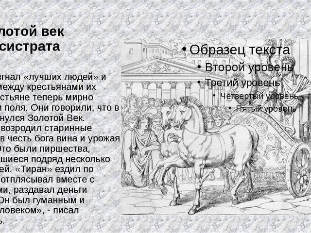 Золотой век Писистрата «Тиран» изгнал «лучших людей» и разделил между крестья...