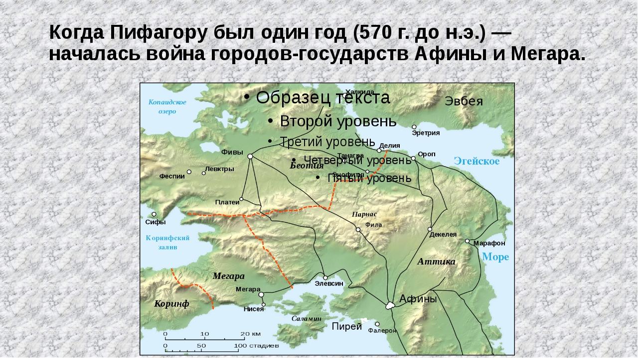 Когда Пифагору был один год (570 г. до н.э.) — началась война городов-государ...