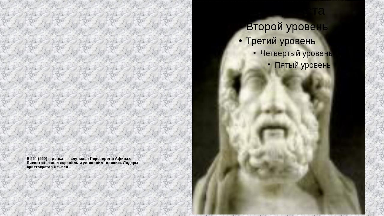 В 561 (560) г. до н.э. — случился Переворот в Афинах. Писистрат занял акропол...