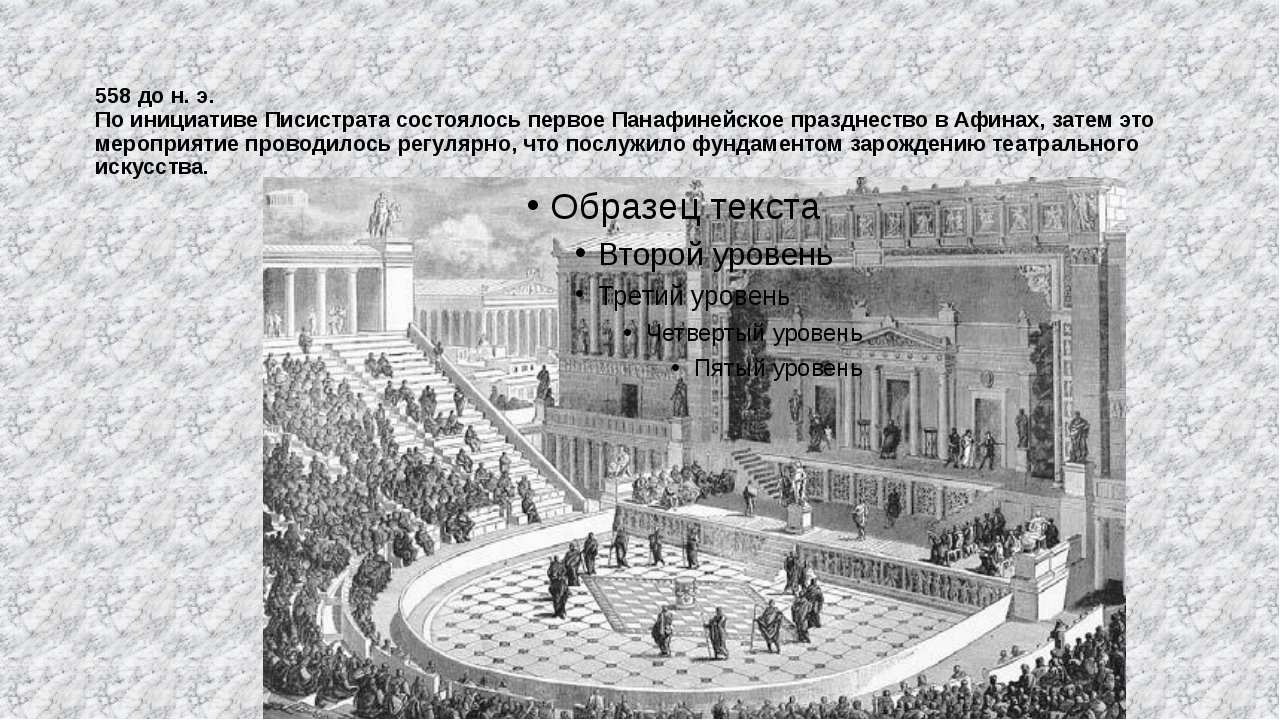 558 до н. э. По инициативе Писистрата состоялось первое Панафинейское праздне...