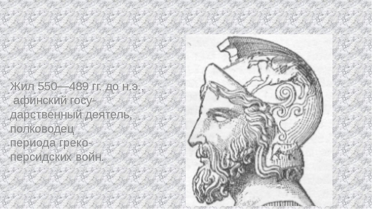 Мильтиа́д, современник Пифагора Жил 550—489 гг. до н.э., афинскийгосу-дар...