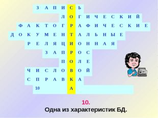 10. Одна из характеристик БД.