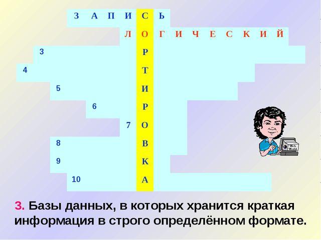3. Базы данных, в которых хранится краткая информация в строго определённом ф...