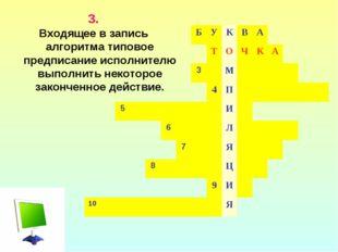 3. Входящее в запись алгоритма типовое предписание исполнителю выполнить неко