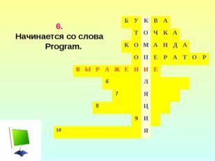 6. Начинается со слова Program. БУКВА ТОЧКА