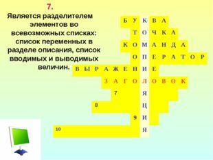 7. Является разделителем элементов во всевозможных списках: список переменных