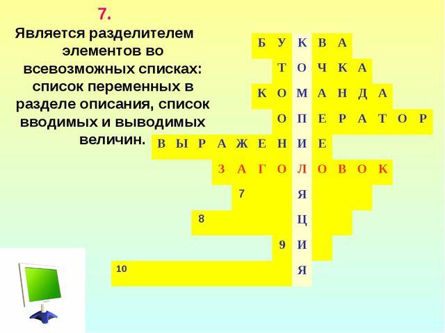 7. Является разделителем элементов во всевозможных списках: список переменных...