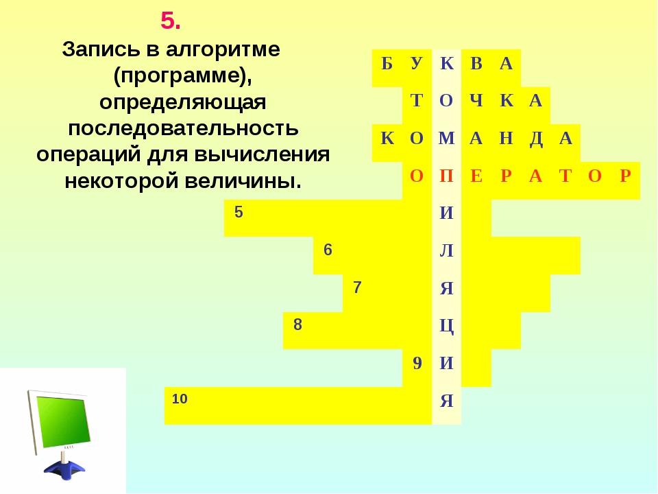 5. Запись в алгоритме (программе), определяющая последовательность операций д...