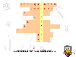 3. Позиционная система с основанием 3. ПОЗИЦИОННАЯ РИМСК