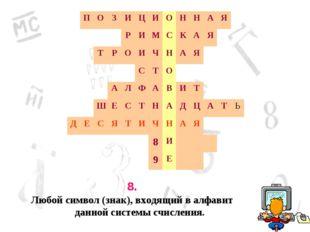 8. Любой символ (знак), входящий в алфавит данной системы счисления. ПОЗИ