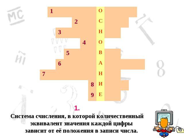 1. Система счисления, в которой количественный эквивалент значения каждой циф...