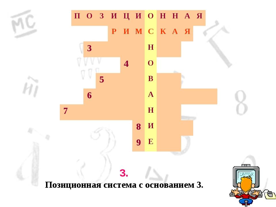 3. Позиционная система с основанием 3. ПОЗИЦИОННАЯ РИМСК...