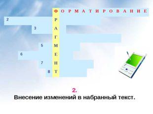 2. Внесение изменений в набранный текст. ФОРМАТИРОВАНИЕ 2