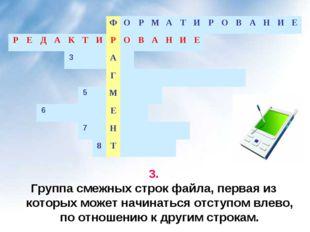 3. Группа смежных строк файла, первая из которых может начинаться отступом вл