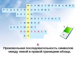 8. Произвольная последовательность символов между левой и правой границами аб
