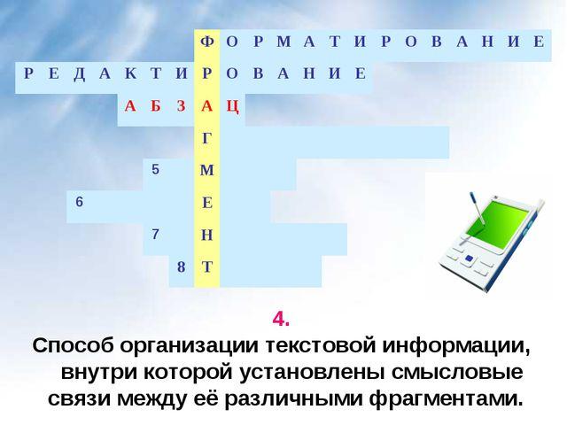 4. Способ организации текстовой информации, внутри которой установлены смысло...