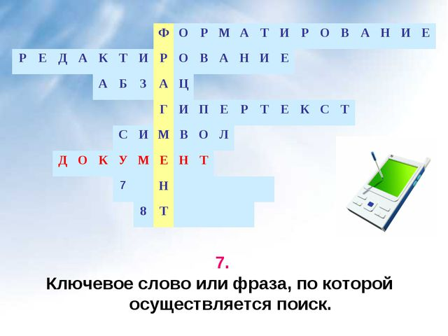 7. Ключевое слово или фраза, по которой осуществляется поиск. ФОРМ...