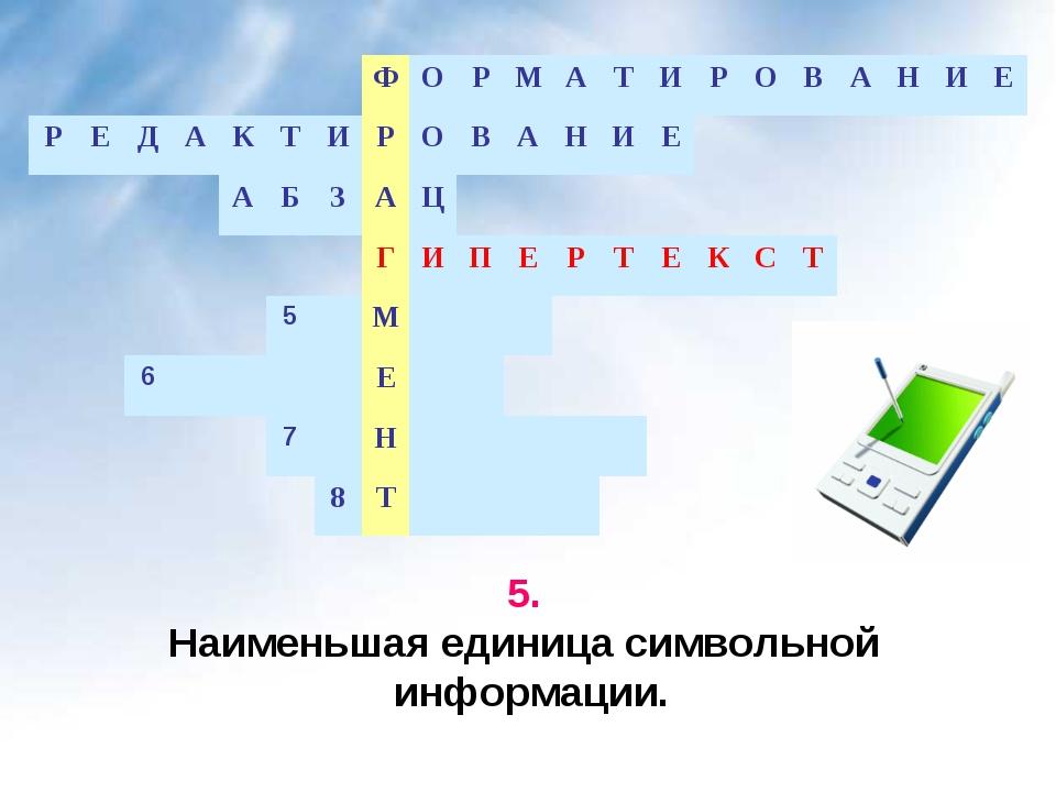 5. Наименьшая единица символьной информации. ФОРМАТИРОВАНИ...
