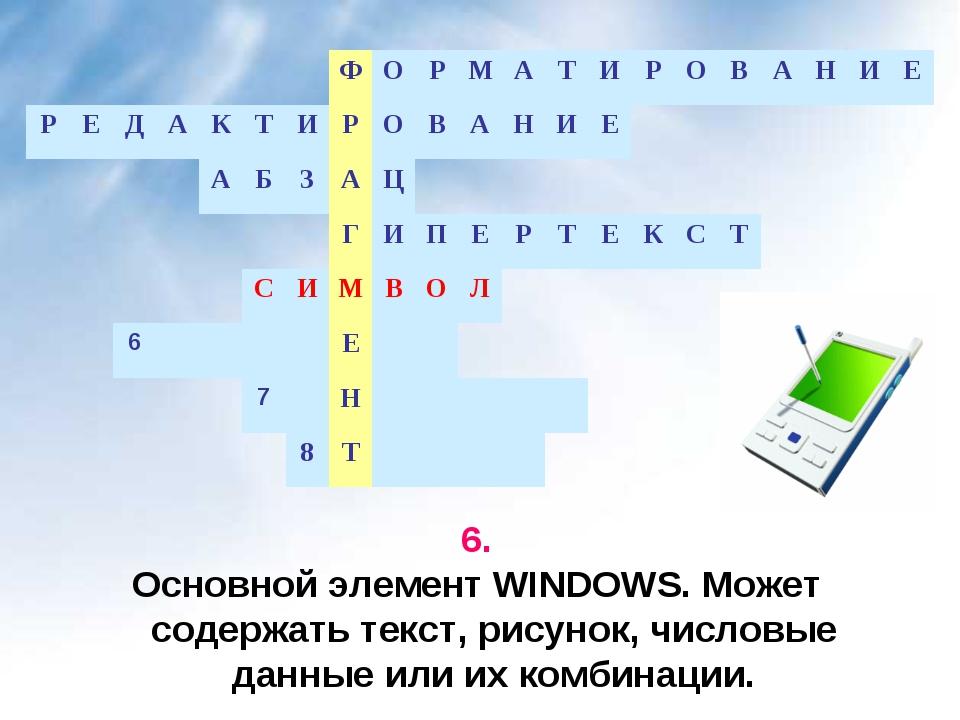 6. Основной элемент WINDOWS. Может содержать текст, рисунок, числовые данные...