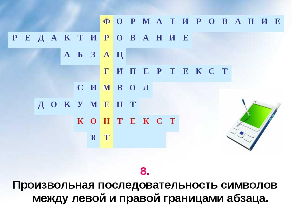 8. Произвольная последовательность символов между левой и правой границами аб...