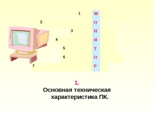 1. Основная техническая характеристика ПК. 1М 2О 3