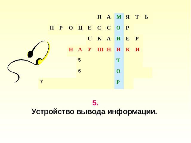 5. Устройство вывода информации. ПАМЯТЬ ПРОЦЕССОР...