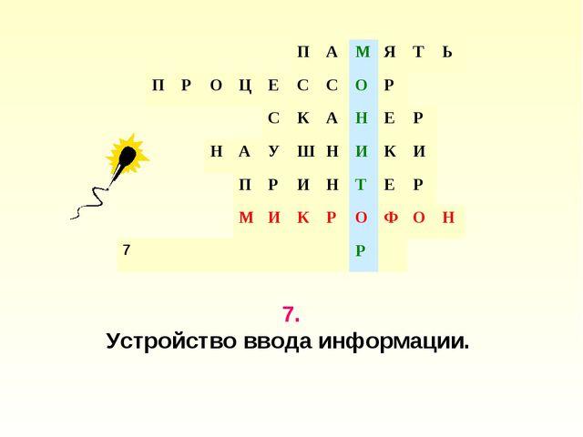 7. Устройство ввода информации. ПАМЯТЬ ПРОЦЕССОР С...