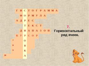 7. Горизонтальный ряд ячеек. ГИСТОГРАММА ФОРМУЛА