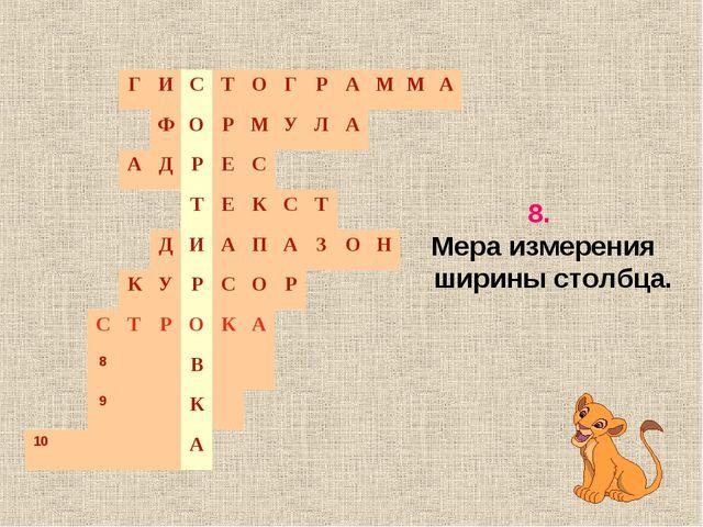 8. Мера измерения ширины столбца. ГИСТОГРАММА ФОРМУЛА...