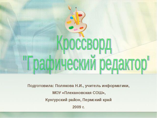 Подготовила: Полякова Н.И., учитель информатики, МОУ «Плехановская СОШ», Кунг...