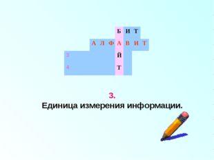 3. Единица измерения информации. БИТ АЛФАВИТ 3Й 4