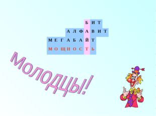 БИТ АЛФАВИТ МЕГАБАЙТ МОЩНОСТЬ