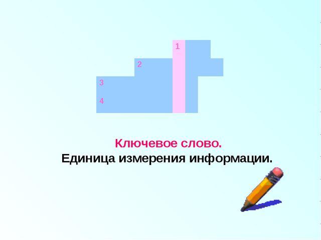 Ключевое слово. Единица измерения информации. 1 2 3...