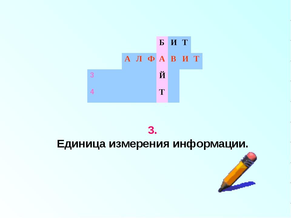 3. Единица измерения информации. БИТ АЛФАВИТ 3Й 4...