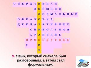 9. Язык, который сначала был разговорным, а затем стал формальным. ОПЕРА
