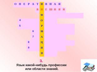 3. Язык какой-нибудь профессии или области знаний. ОПЕРАТИВНАЯ
