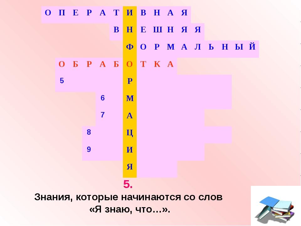 5. Знания, которые начинаются со слов «Я знаю, что…». ОПЕРАТИВНАЯ...