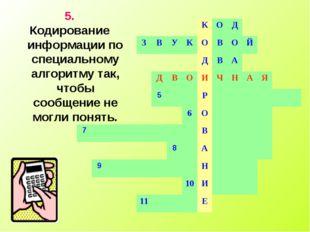 5. Кодирование информации по специальному алгоритму так, чтобы сообщение не м