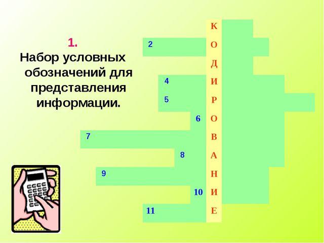 1. Набор условных обозначений для представления информации. К...