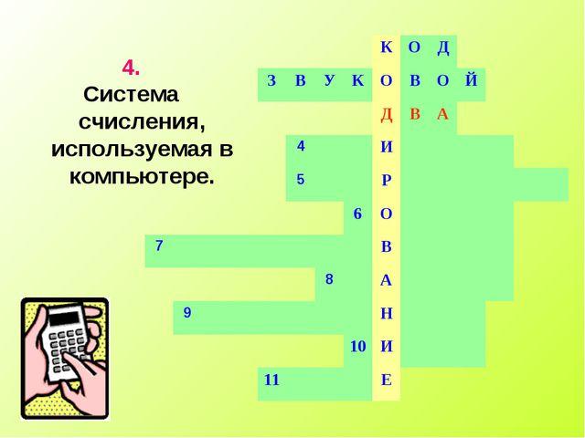 4. Система счисления, используемая в компьютере. КОД ЗВУ...