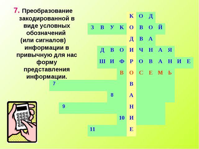 7. Преобразование закодированной в виде условных обозначений (или сигналов) и...