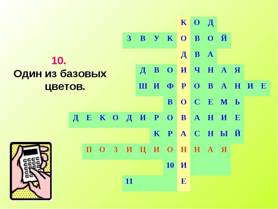 10. Один из базовых цветов. КОД ЗВУКОВОЙ...